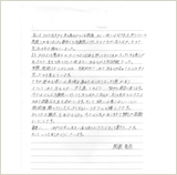 関根 聖奈様 手紙写真