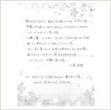 江島 史緒様 手紙写真
