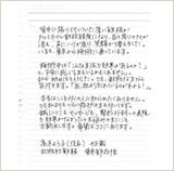 高木 ようこ様 48歳 手紙写真