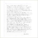 秋元 美里様 手紙写真