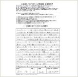鈴木 夕香様 43歳 手紙写真